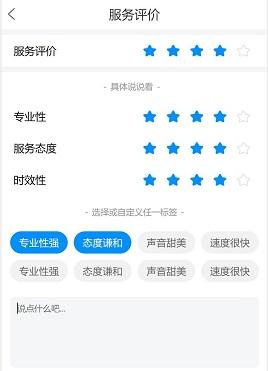 蓝色的手机移动端星星打分服务评价页面模板