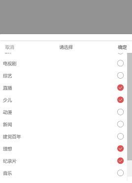 简洁的手机移动端单选复选picker选择特效