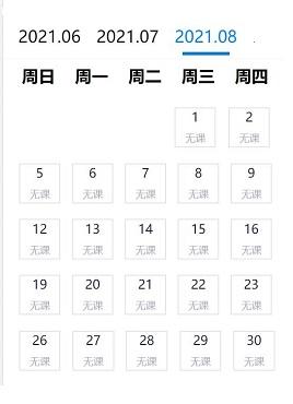 简洁的手机移动端课程表日历特效