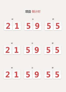 基于css3实现的倒计时数字特效