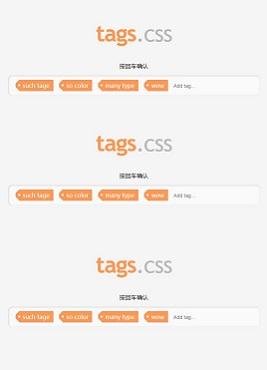 实用的彩色标签添加删除表单特效