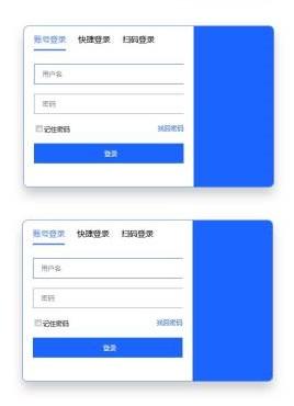 简单的vue登录表单切换源码