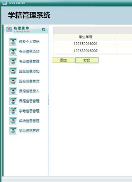 java web实现的学籍管理系统