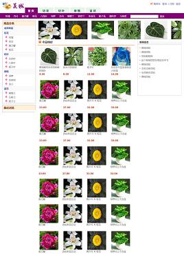 基于jsp+servlet的鲜花商城源码