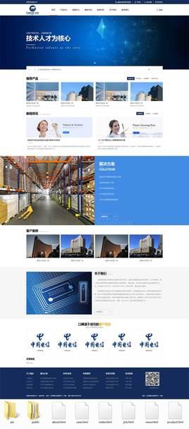 扁平化的电子信息科技公司模板
