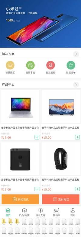 仿京东品牌手机电脑商城页面手机端模板