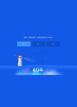 蓝色波浪灯塔背景的404页面动画模板