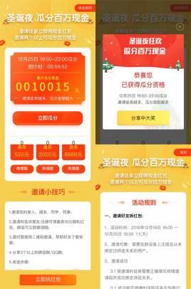 手机端瓜分红包活动专题页面模板