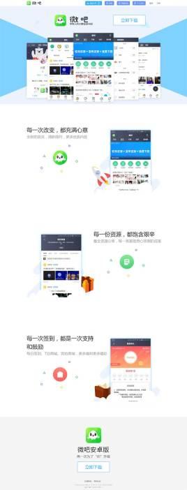 仿微吧社区app官网单页模板