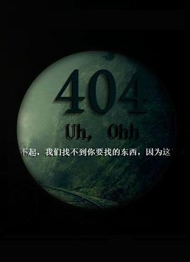 黑色的创意的光圈404页面模板源码