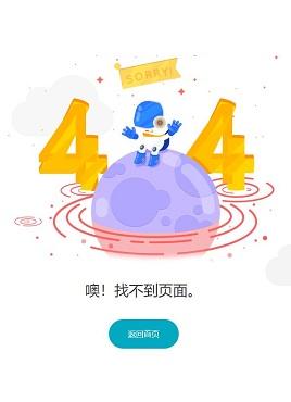 大气的云朵飘过404错误页面模板