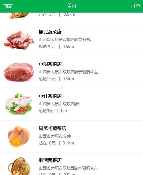 手机端水果蔬菜商城模板