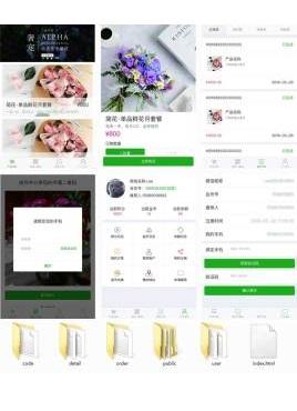 绿色的手移动端鲜花商城app界面模板