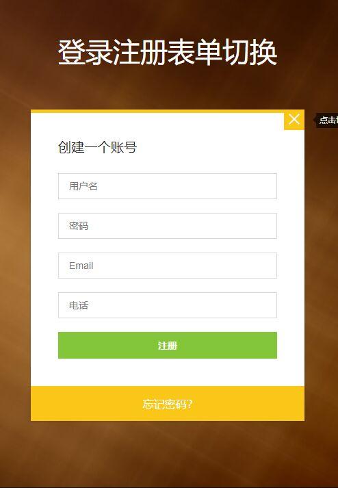 响应式的登陆注册切换后台页面模板