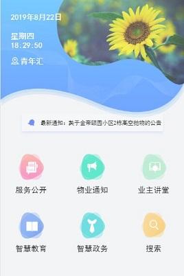 手机移动端生活公共服务平台页面模板