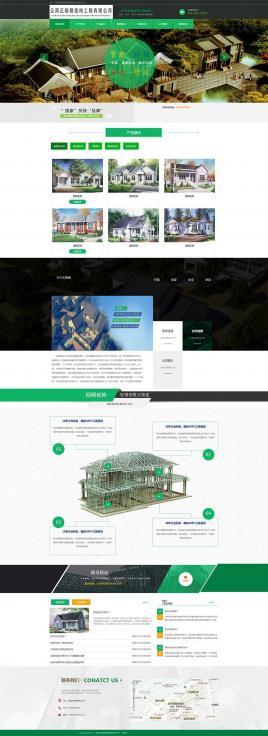 扁平化的大气钢材钢结构工程公司网站页面模板