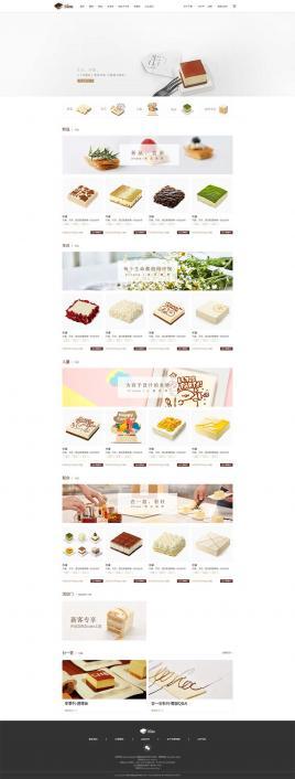 清爽简洁的甜点美食电商网站模板