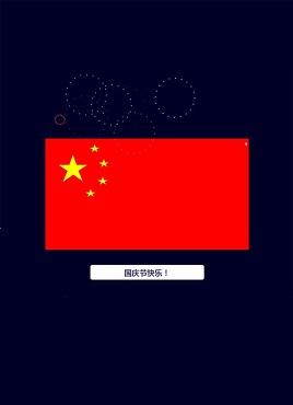 红色的五星红旗国庆节主题动画单页模板