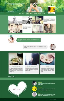 扁平化小清新绿色的情侣博客模板html下载