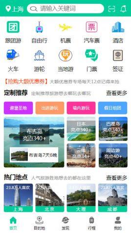 手机移动端旅游服务app页面模板