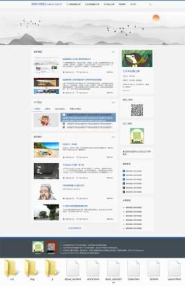 中国风风格的个人博客网页模板