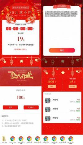 喜庆的开业庆领红包活动专题移动端手机页面模板