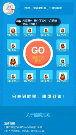 蓝色的仿QQ会员抽奖活动页面模板
