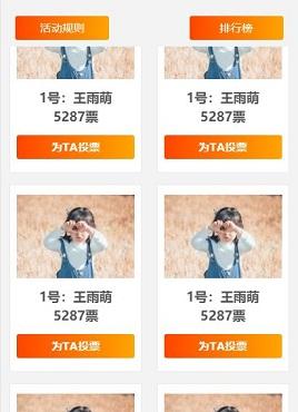 橙色的手机投票排行榜专题页面模板