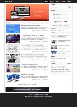 黑色的开发个人博客HTML整站模板