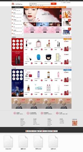 橙色的化妆品电商网站模板