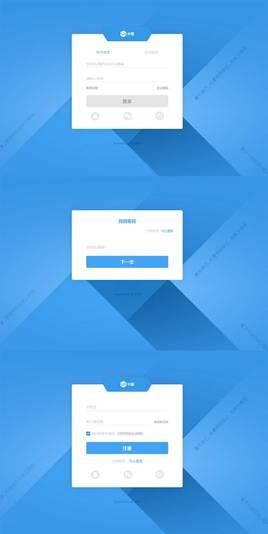 蓝色的注册页面、登录页面、密码找回页面模板