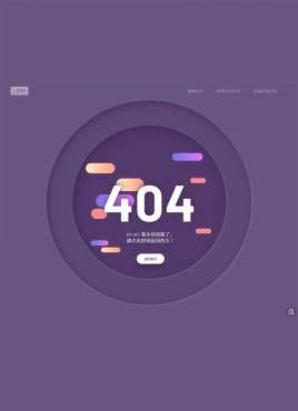 响应式的科技感404动画页面模板