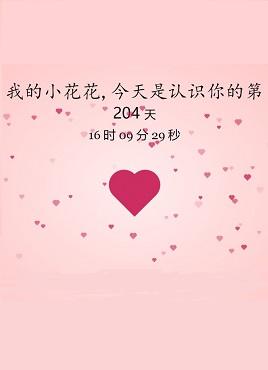 浪漫的粉色爱心表白动画但也模板