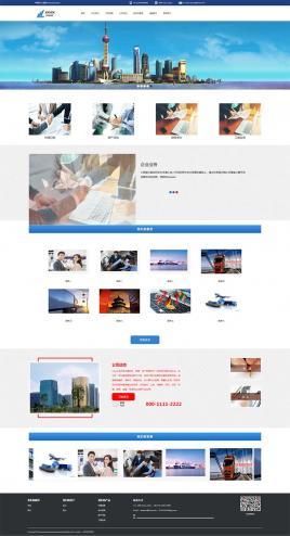 蓝色的外贸商业公司网站模板