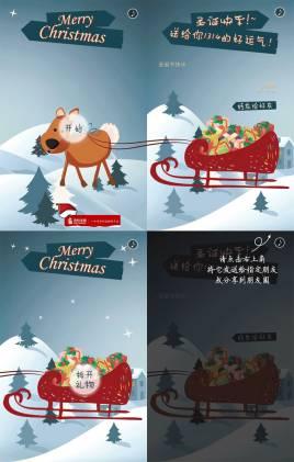 手机微信圣诞节祝福电子贺卡页面模板