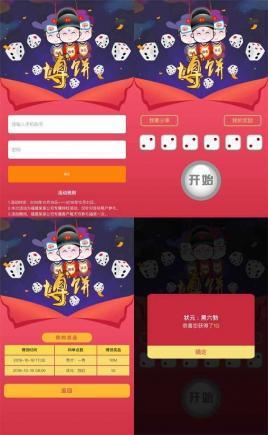 红色的手机移动端摇骰子抽奖活动页面模板