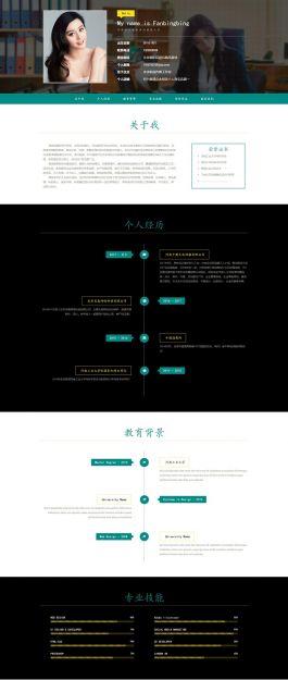 响应式个人简历网站模板