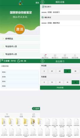 手机移动端基于mui的考试系统答题模板