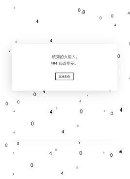 酷炫的星系404单页模板