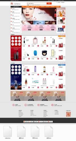 简洁的化妆品电商网站静态模板