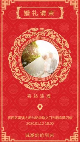 手机移动端红色古典喜庆婚礼请柬邀请函网页模板