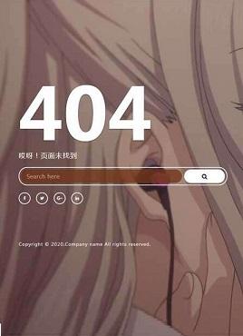大气的全屏卡通背景404页面模板