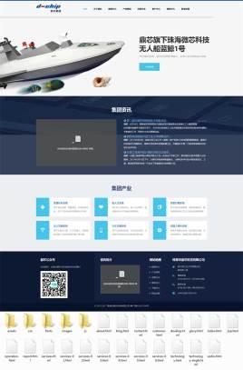 响应式的电子科技芯片公司页面模板
