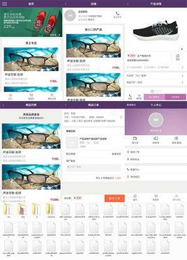 紫色的手机移动端服装配饰城前端页面模板