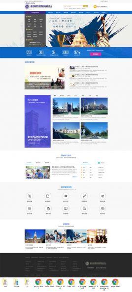 蓝色的留学教育服务网站模板
