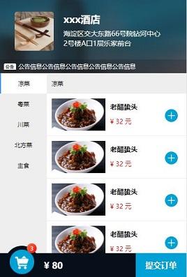 简单的手机移动端线上外卖订餐页面模板