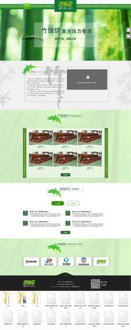 绿色的工业管道公司网站模板