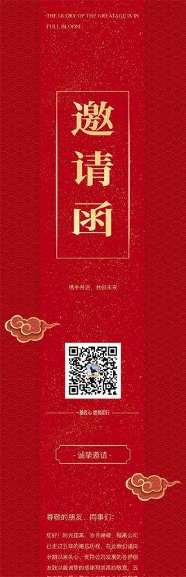 红色的古典喜庆手机电子企业邀请函网页模板