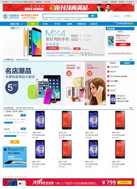 蓝色的手机商城整站html模板