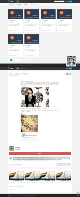 简洁的个人网页素材下载网站页面模板